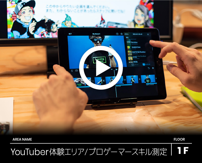 YouTuber体験エリア